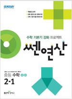 쎈연산 중등 수학 2-1 (2020년용)