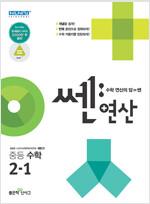 쎈연산 중등 수학 2-1 (2021년용)