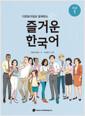즐거운 한국어 : 초급 1