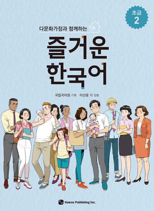 즐거운 한국어 : 초급 2
