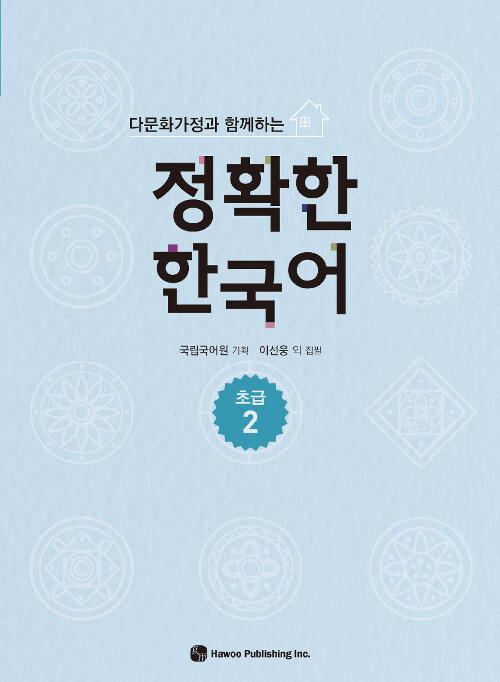 정확한 한국어 : 초급 2