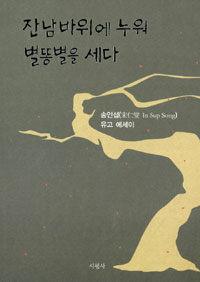 잔남바위에 누워 별똥별을 세다 : 송인섭(宋仁燮, In Sup Song) 유고 에세이