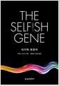 [eBook] 이기적 유전자