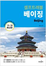 베이징 셀프 트래블