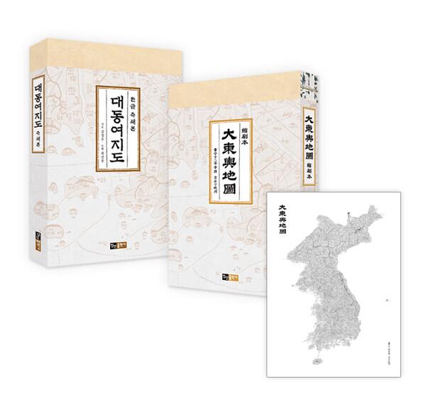 대동여지도 축쇄본 세트 - 전2권