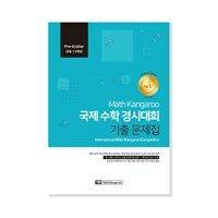 매쓰캥거루 국제 수학 경시대회 기출 문제집(Pre-Ecolier)