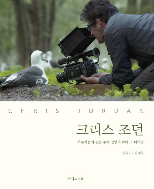 크리스 조던
