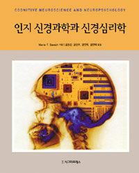인지 신경과학과 신경심리학