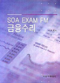 (SOA EXAM FM)금융수리