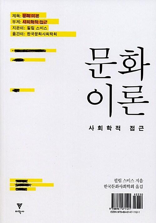 문화 이론 : 사회학적 접근