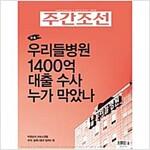 주간조선 - 6개월 정기구독