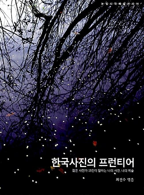 한국사진의 프런티어