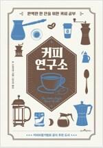 커피 연구소