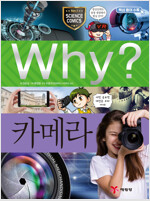 Why? 카메라