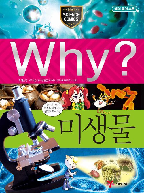 Why? 미생물