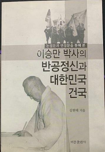 (논설문과 연설문을 통해 본) 이승만 박사의 반공정신과 대한민국 건국