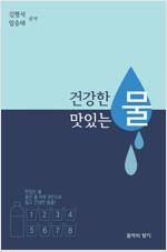 건강한 물 맛있는 물