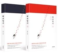 [세트] 탈코일기 1~2 세트 - 전2권