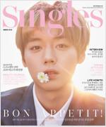 싱글즈 Singles C형 2019.3 (표지 : 박지훈 A형) (부록없음)