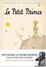 초판본 어린 왕자 (미니북)