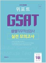 2019 위포트 GSAT 삼성직무적성검사 실전 모의고사 (봉투형)