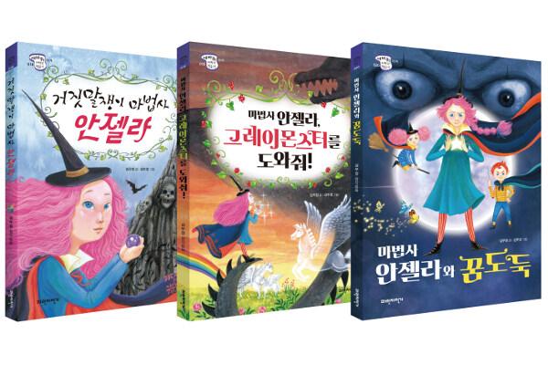 말괄량이 마법사 안젤라 세트 - 전3권