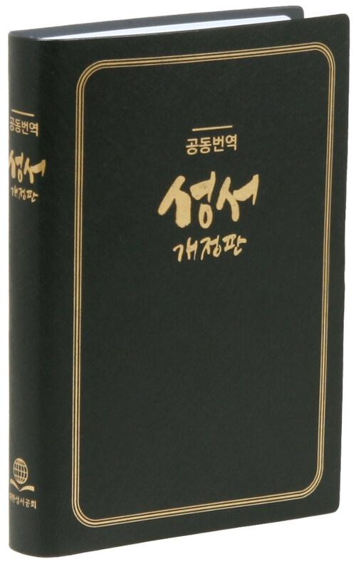 [검정] 공동번역성서 개정판 가톨릭용 (RCH72T-1C) - 중.단본.무색인.비닐