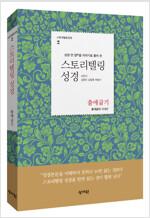 스토리텔링 성경 : 출애굽기