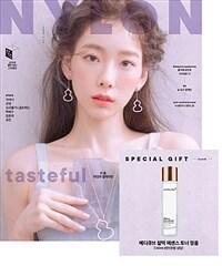 나일론 Nylon 2019.3 (표지 : 태연)