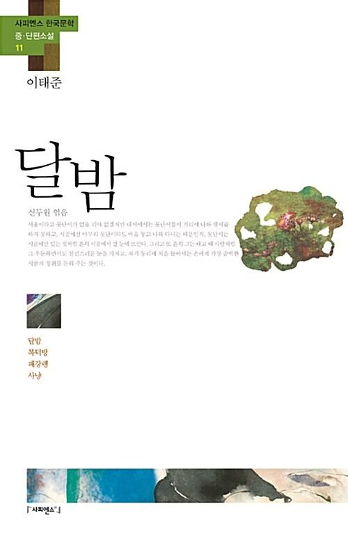 달밤 「이태준」