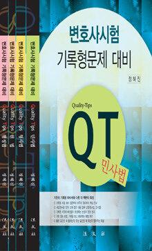 (변호사시험 기록형문제 대비) Quality-tips 행정법