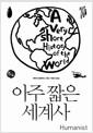 [중고] 아주 짧은 세계사