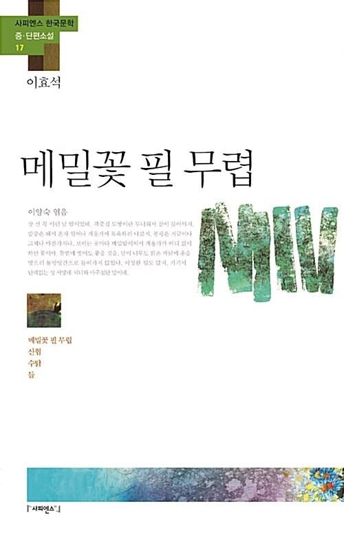 메밀꽃 필 무렵 「이효석」