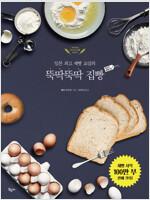 뚝딱뚝딱 집빵, 왕초보 홈베이킹