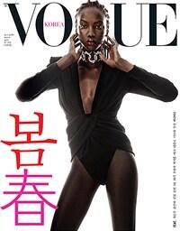 보그 Vogue Korea 2019.3