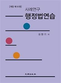 (사례연구) 행정법연습 / 제10판(개정 제10판)