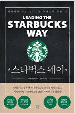 스타벅스 웨이 : 세계에서 가장 잘나가는 브랜드의 모든 것