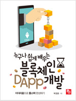 누구나 쉽게 배우는 블록체인 DApp 개발