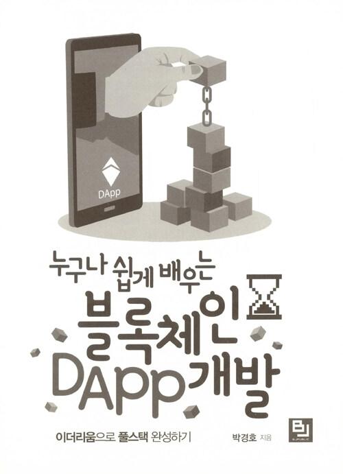 (누구나 쉽게 배우는) 블록체인 DApp 개발 : 이더리움으로 풀스택 완성하기