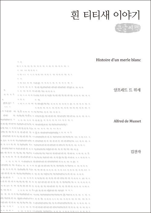 흰 티티새 이야기 (큰글씨책)