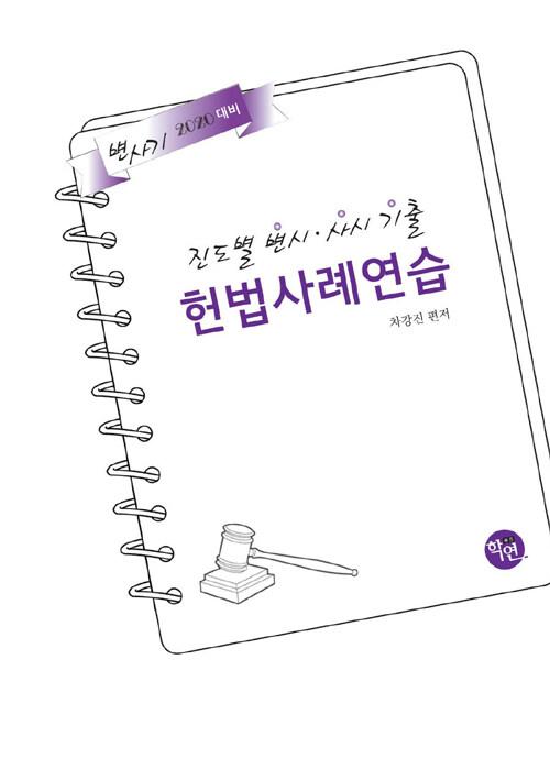 헌법사례연습 : 진도별 변시·사시 기출 / 2019년판