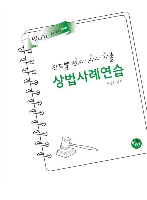 2019 진도별 변시.사시 기출 상법 사례연습
