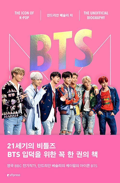 BTS : 케이팝의 아이콘