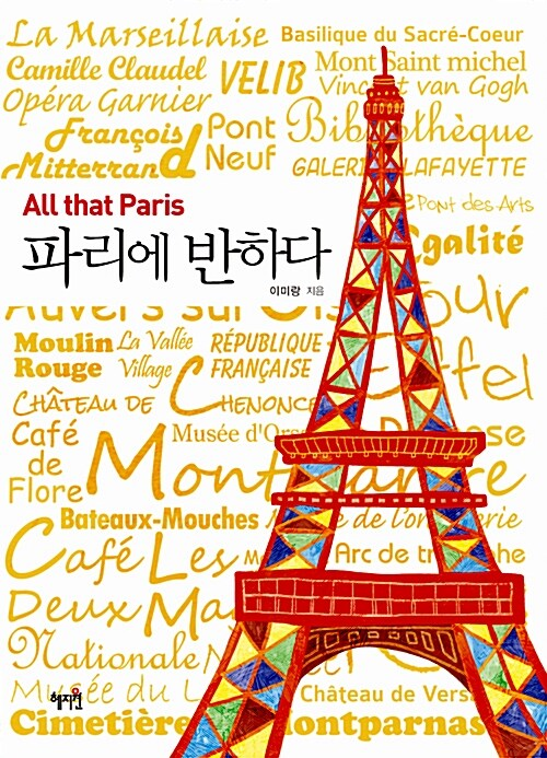 파리에 반하다