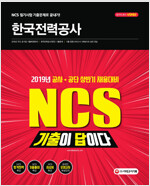 [중고] 2019 기출이 답이다 NCS 한국전력공사(한전) 직무능력검사