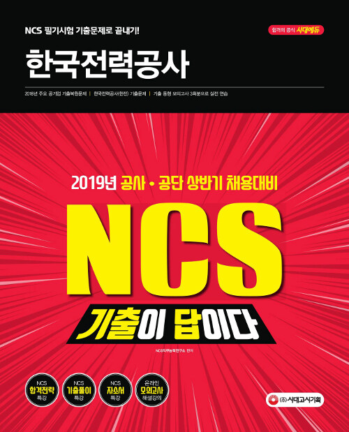 2019 기출이 답이다 NCS 한국전력공사(한전) 직무능력검사