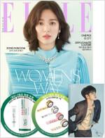 엘르 Elle F형 2019.3 (표지 : 송혜교)