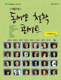 동서양 철학 콘서트 : 서양철학 편