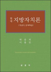 (현대) 지방자치론 : 객관식 문제해설