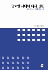 글로벌 시대의 체제 전환 : 국가·기업·노동의 대응과 전환 모색